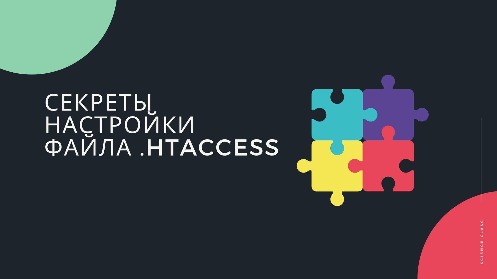Как создать правильный файл .htaccess