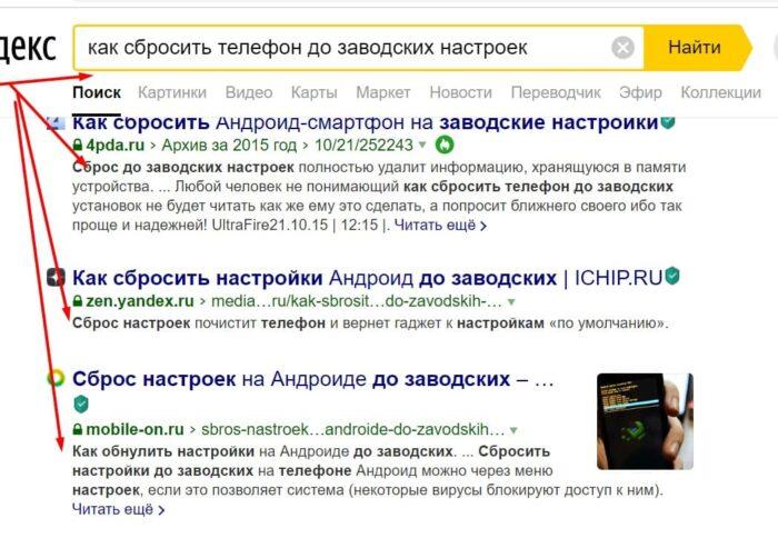Посмотрите пример: Когда человек создал поисковый запрос, они ряд ответов, больше всего внимания привлекает заголовок. Соответственно у кого он лучше и интересней, тот и получить больше кликов.