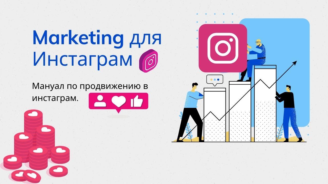 Маркетинг в инстаграм