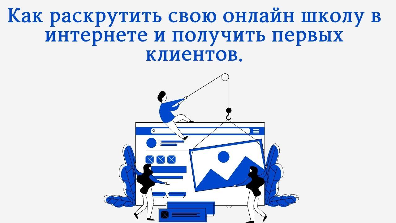 Продвижение онлайн школы