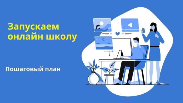 Пошаговый бизнес-план по запуску онлайн-школы