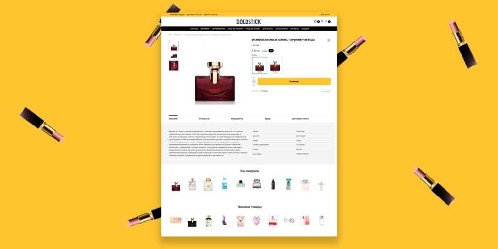 Пример Ребрендинга: Интернет-магазин GOLDSTICK