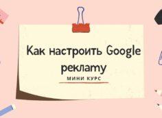 Как настроить Google рекламу