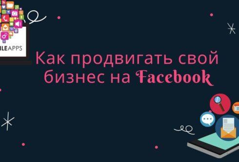 Как продвигать свой бизнес на Facebook?
