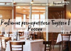 Развитие ресторанного бизнеса в России