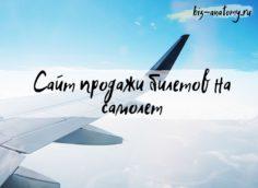 Сайт продажи билетов на самолет