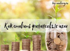 Как ставить финансовые цели