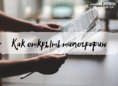 Как открыть типографию