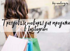 Трендовые товары для продажи в Instagram