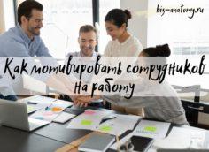 Как мотивировать сотрудников на работу