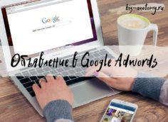 Объявление в Google Adwords